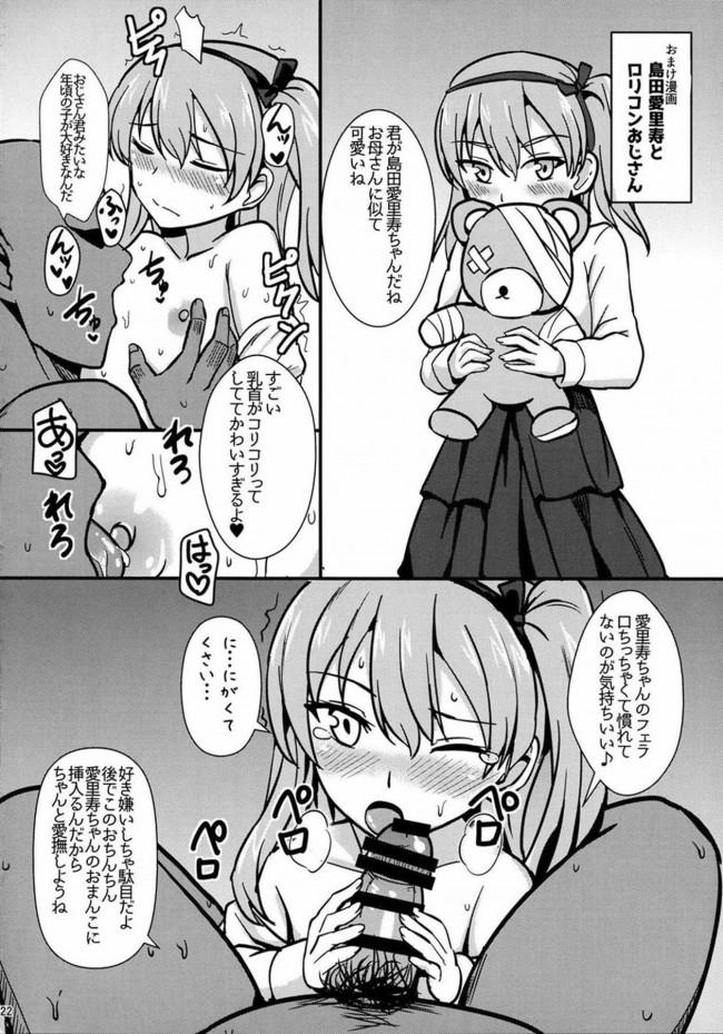 【ガルパン エロ漫画・エロ同人】自走砲なんかに絶対負けない!2 (23)