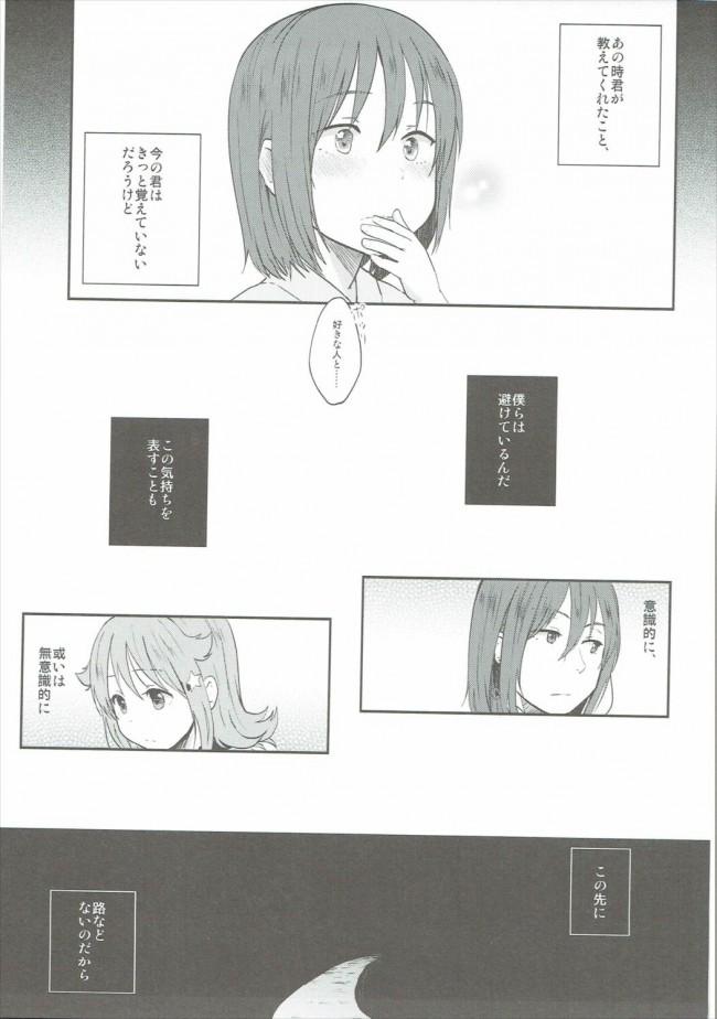 【放課後のプレアデス エロ漫画・エロ同人】Nowhere Land 2 (30)