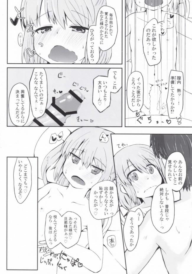 【東方 エロ漫画・エロ同人】えでゅけーと みー! (13)