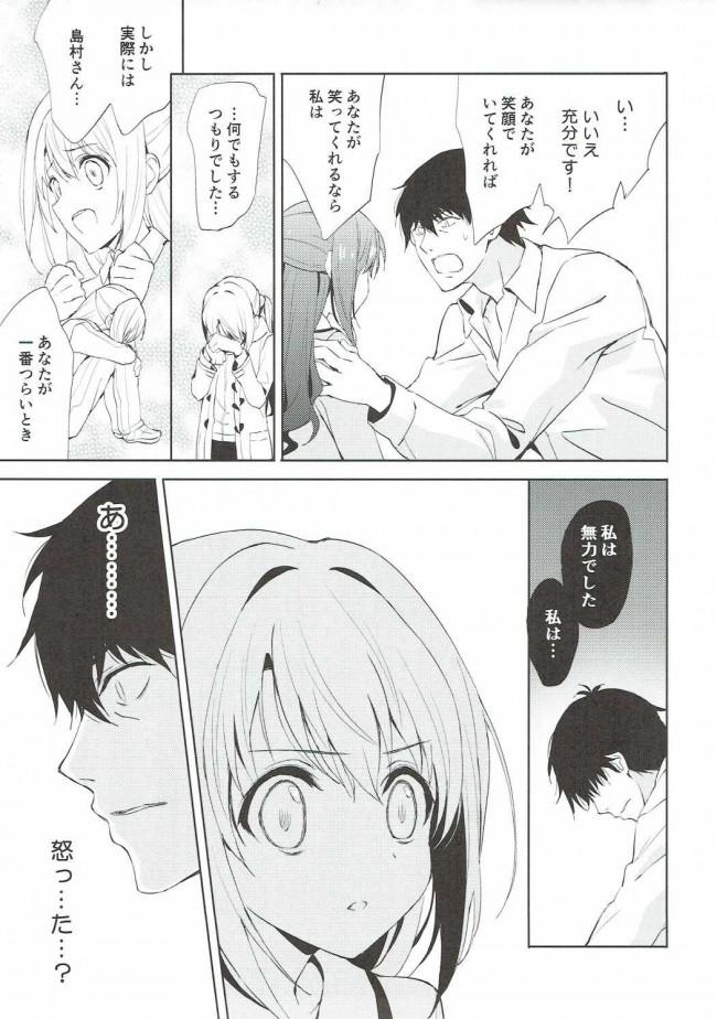 【モバマス エロ漫画・エロ同人】にんぎょはゆき・白 しゃりんの部屋 (6)