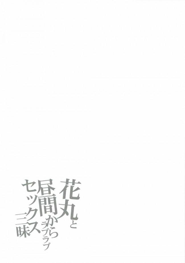 【ラブライブ! エロ漫画・エロ同人誌】花丸と昼間からラブラブセックス三昧 (20)