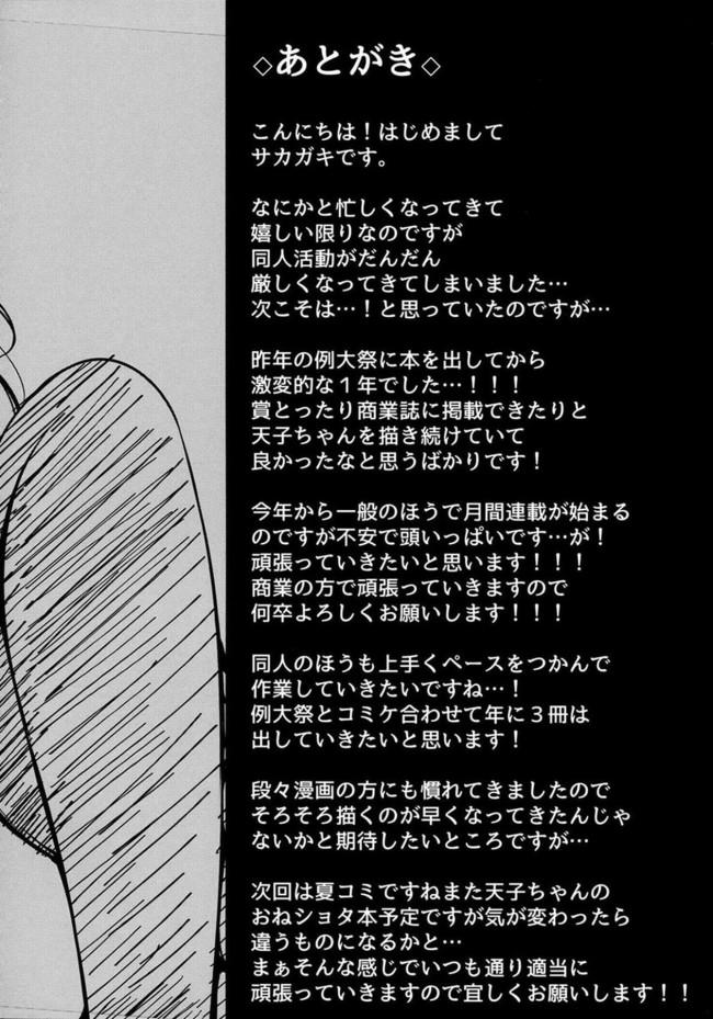 【東方 エロ漫画・エロ同人】天子お姉ちゃんにいたずらする本 (17)
