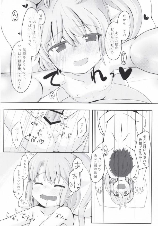 【東方 エロ漫画・エロ同人】えでゅけーと みー! (14)