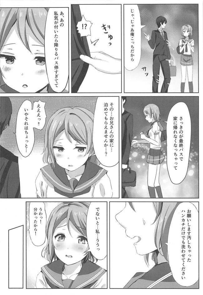 【エロ同人誌 ラブライブ!】一夜の嫉妬曜日【エロ漫画】 (9)