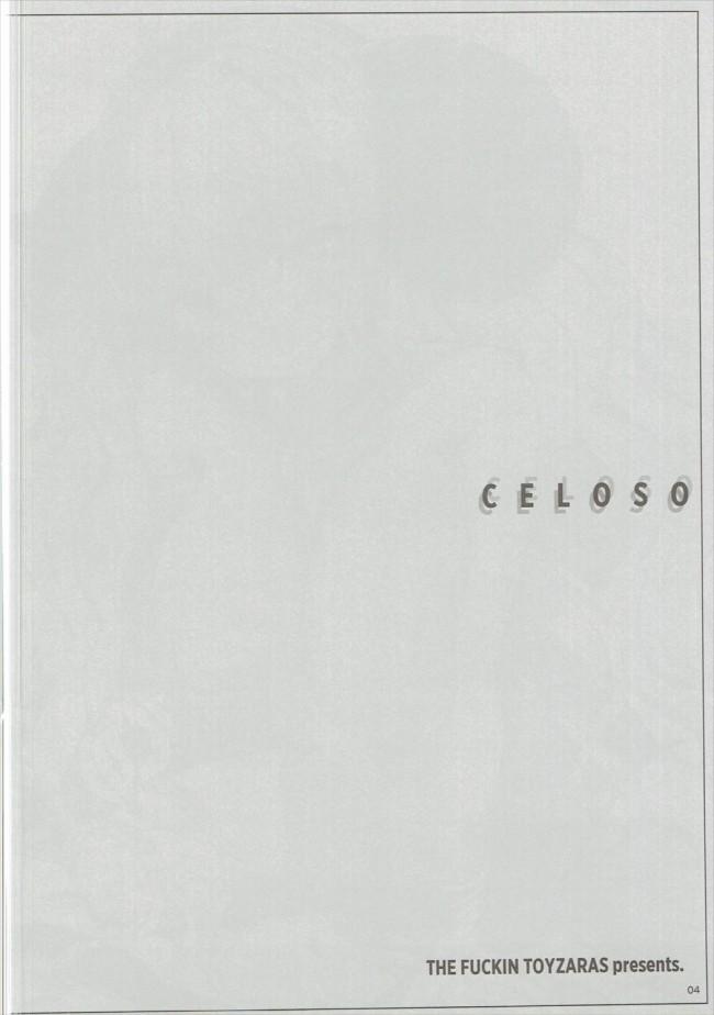 【グラブル エロ漫画・エロ同人】CELOSO (3)