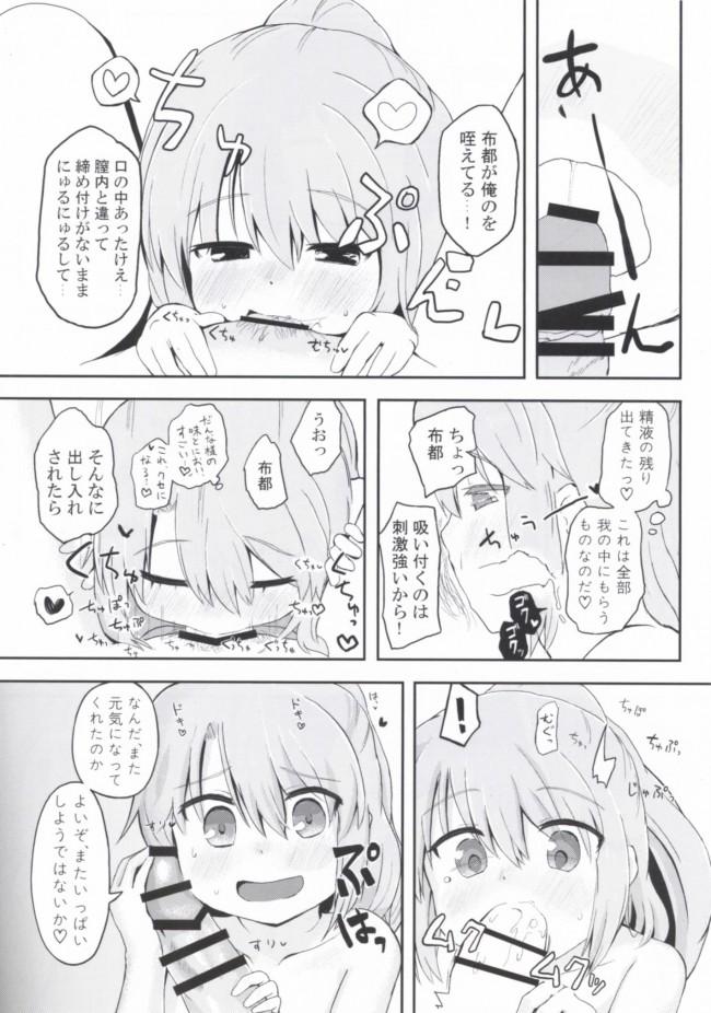 【東方 エロ漫画・エロ同人】えでゅけーと みー! (18)