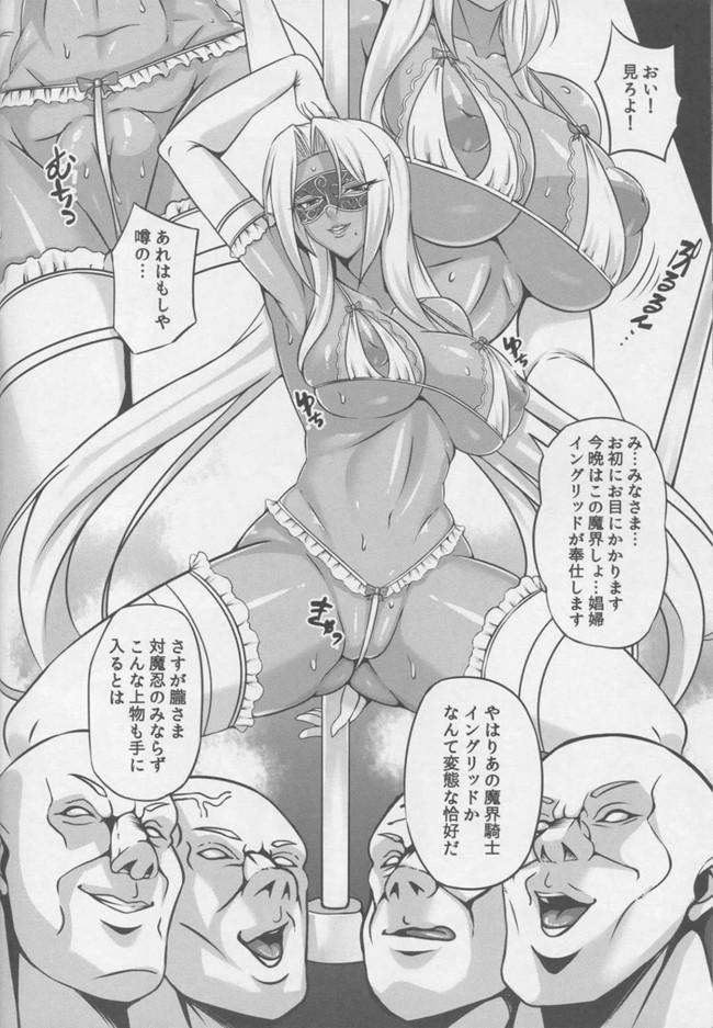 【対魔忍アサギ エロ漫画・エロ同人誌】闇に堕つくノ一たち FINAL (13)