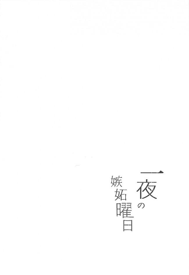 【エロ同人誌 ラブライブ!】一夜の嫉妬曜日【エロ漫画】 (3)