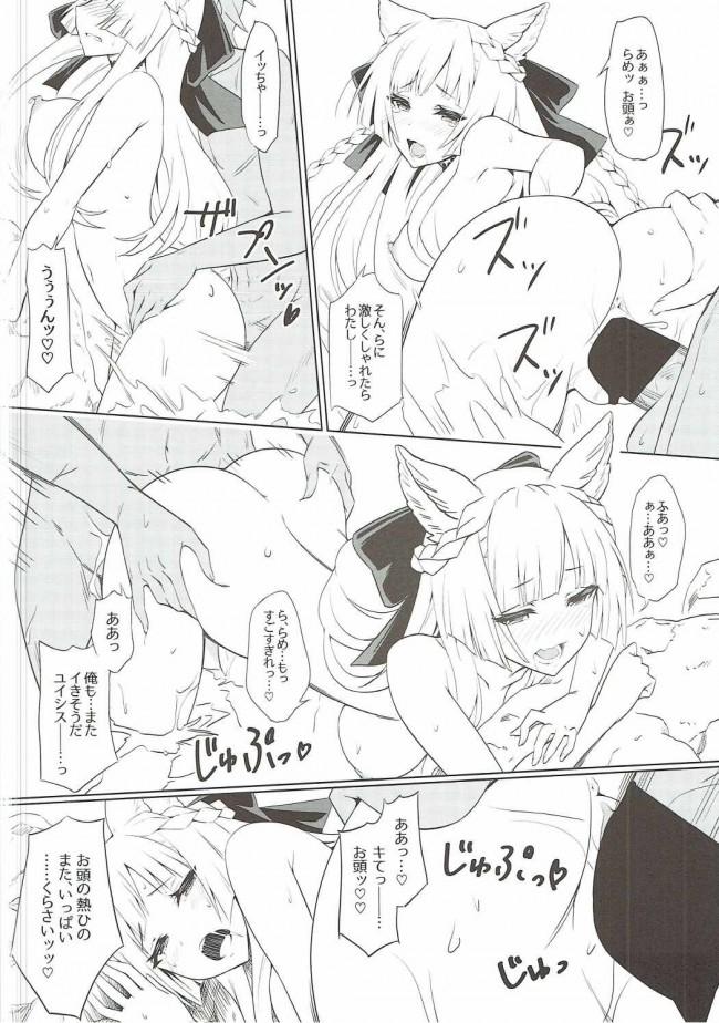 【グラブル エロ漫画・エロ同人】君がため 春宵纏いし桜姫 (21)