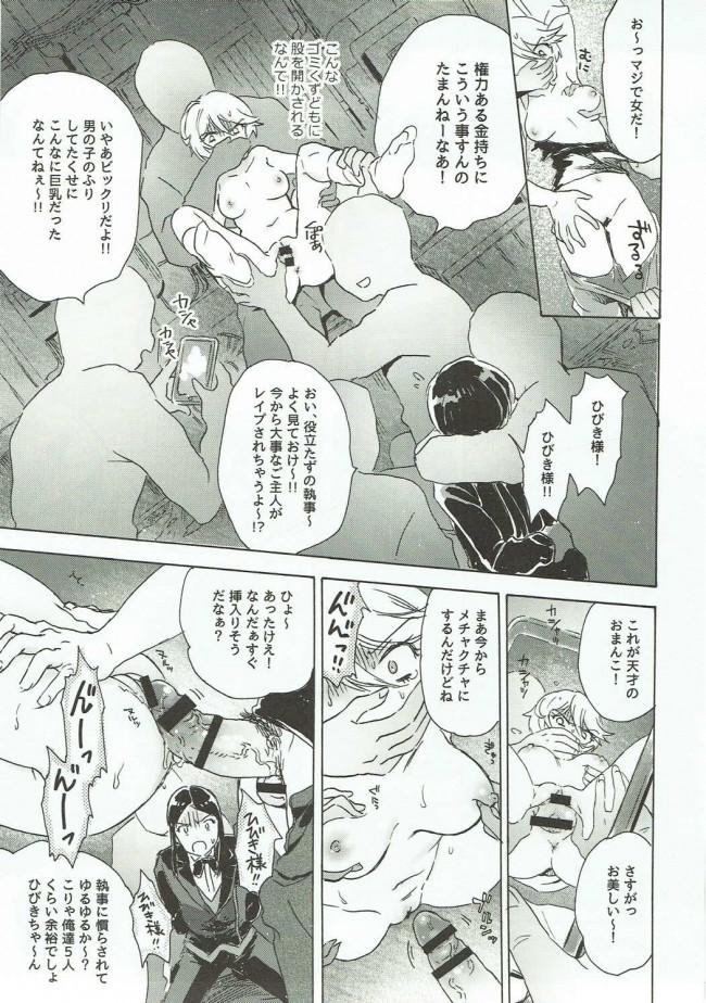 【プリパラ エロ漫画・エロ同人】CAUCHEMAR (4)