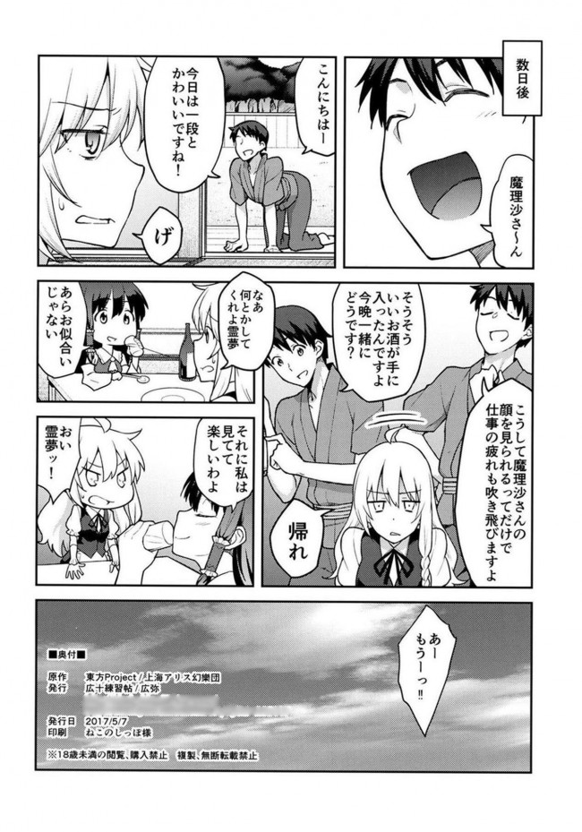 【東方 エロ漫画・エロ同人】霧雨魔理沙は負けられない (25)