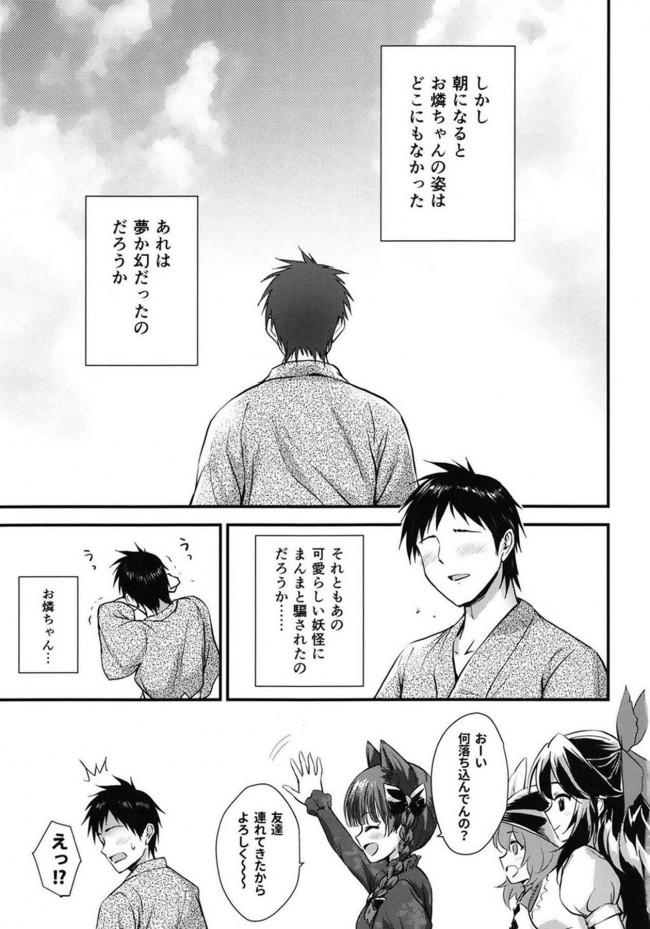 【東方 エロ漫画・エロ同人】お燐ちゃんに懐かれたい (28)