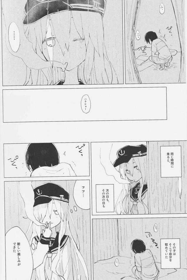 【艦これ エロ漫画・エロ同人】響おねえちゃんと。 (5)