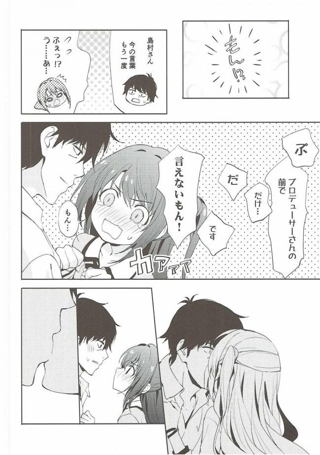 【モバマス エロ漫画・エロ同人】にんぎょはゆき・白 しゃりんの部屋 (9)