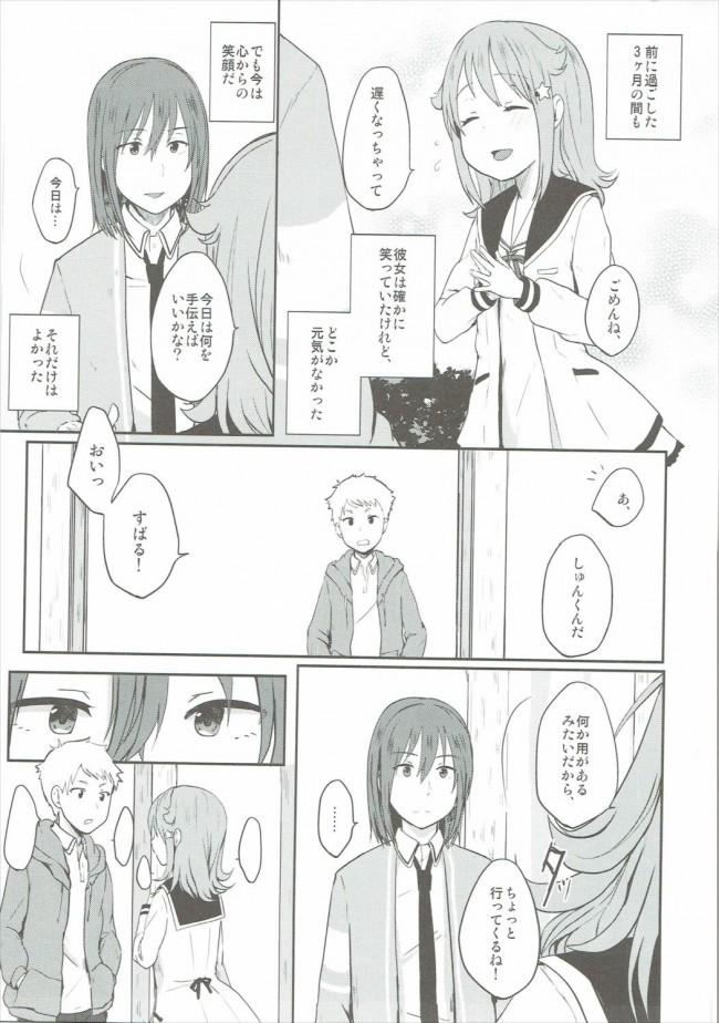 【放課後のプレアデス エロ漫画・エロ同人】Nowhere Land 2 (6)