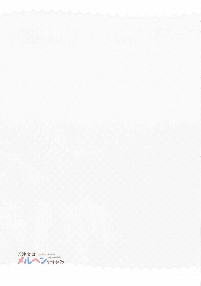 【ごちうさ エロ漫画・エロ同人誌】ご注文はメルヘンですか? (12)