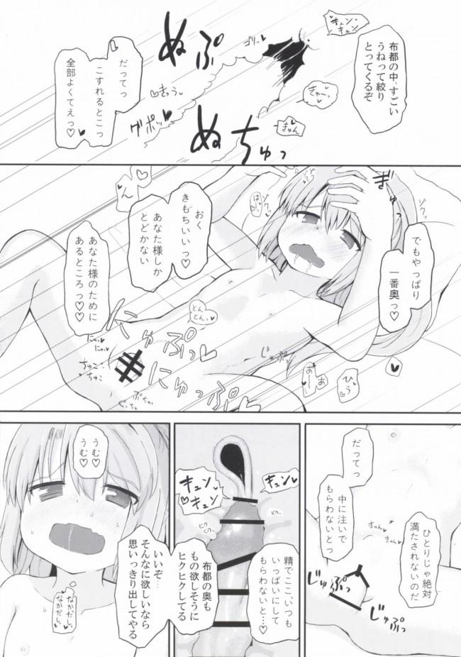 【東方 エロ漫画・エロ同人】えでゅけーと みー! (15)