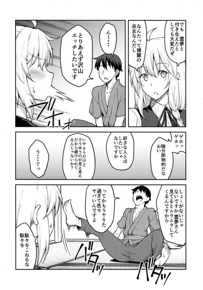 【東方 エロ漫画・エロ同人】霧雨魔理沙は負けられない (6)