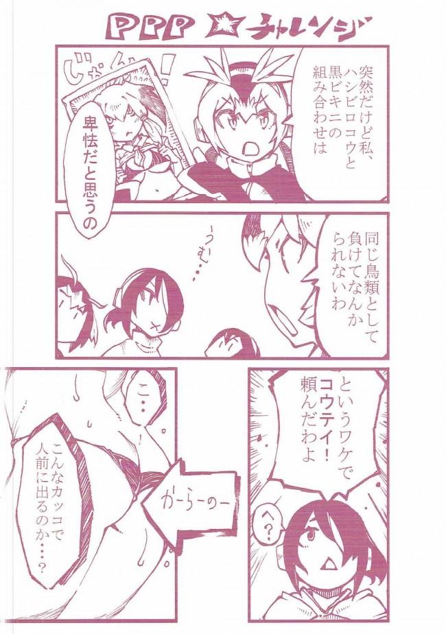 【けもフレ エロ漫画・エロ同人誌】がんばれ!PPP (12)