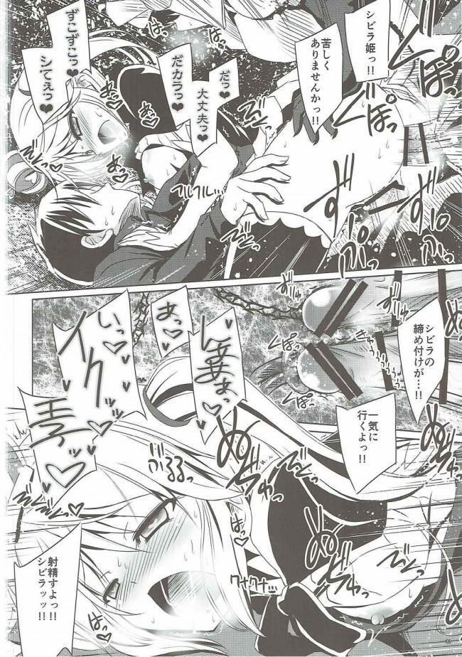 【アイギス エロ漫画・エロ同人】闇夜に彷徨うプリンセス (21)