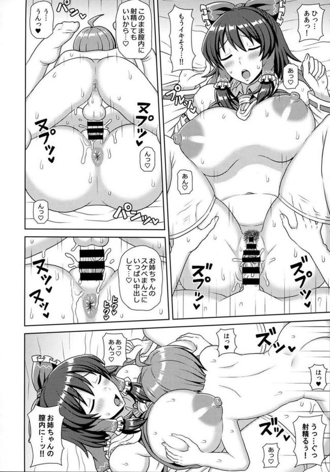 【東方 エロ漫画・エロ同人】博麗神社のスケベ巫女はおねだり上手 (17)