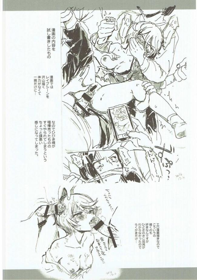 【プリパラ エロ漫画・エロ同人】CAUCHEMAR (27)