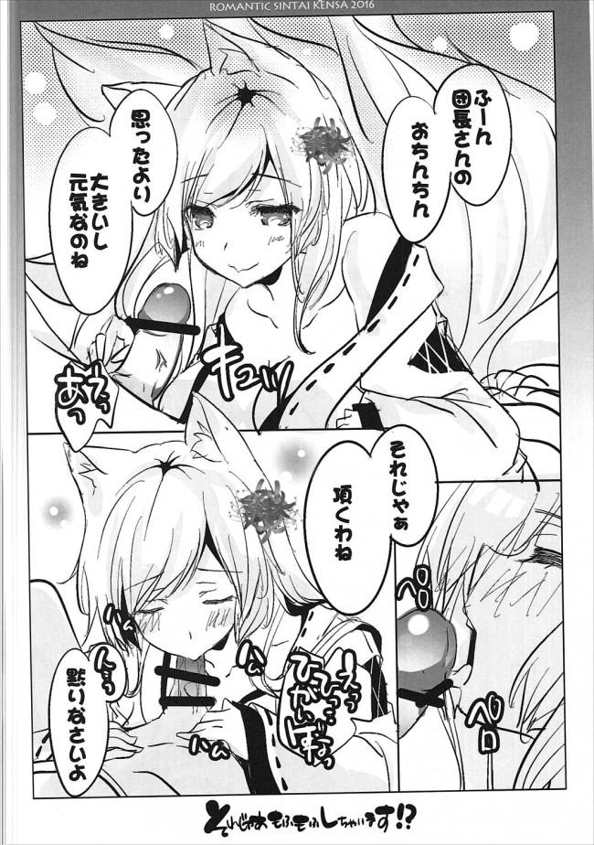 【フラワーナイトガール エロ漫画・エロ同人】それじゃあもふもふしちゃいます!? (7)