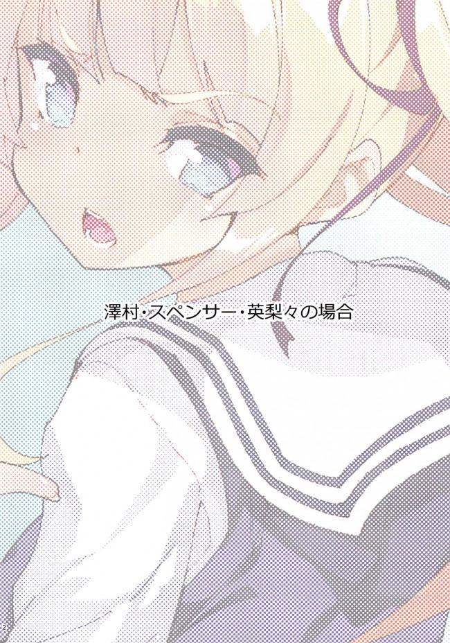 【エロ同人誌 冴えカノ】安芸倫也ならあまりにもヌルゲー(即堕ち)【エロ漫画】 (2)