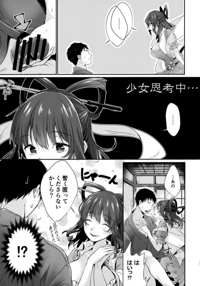 【東方 エロ漫画・エロ同人】暫く匿ってくださらない? (6)