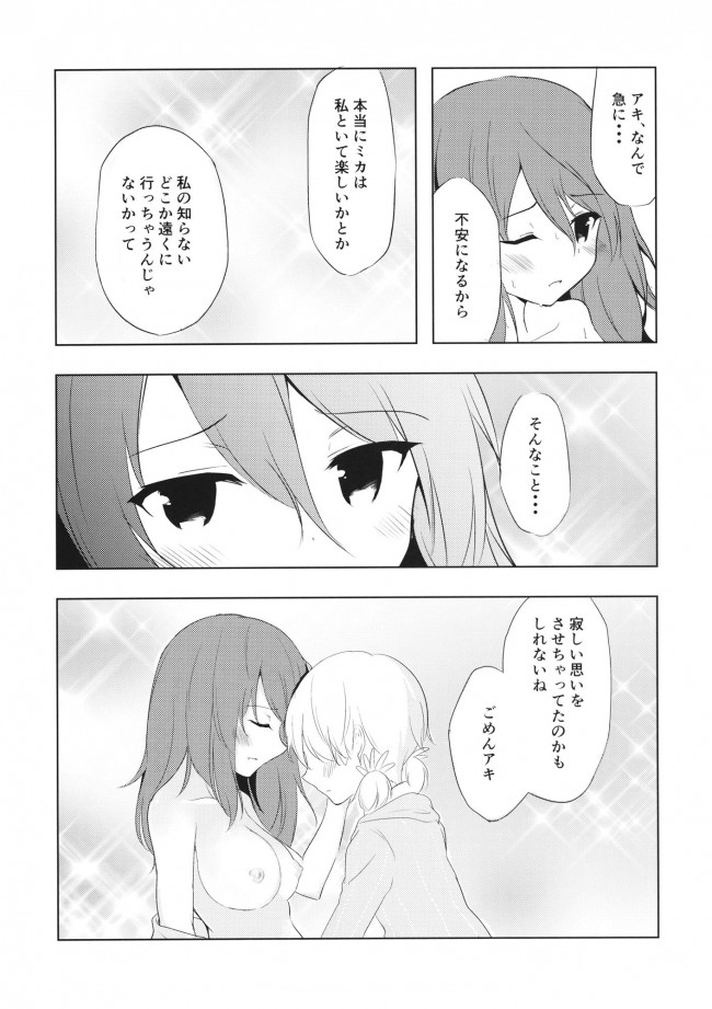 【ガルパン エロ漫画・エロ同人】ミカの帰る場所 (10)