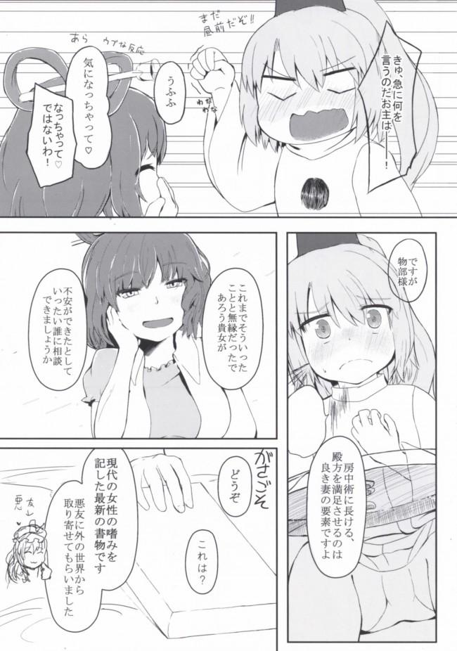 【東方 エロ漫画・エロ同人】えでゅけーと みー! (6)