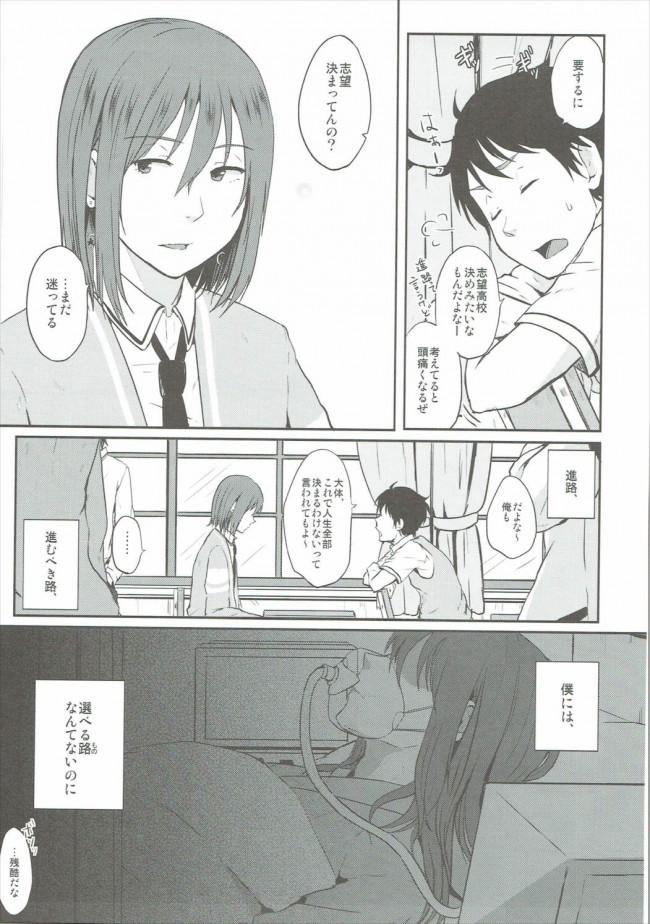 【放課後のプレアデス エロ漫画・エロ同人】Nowhere Land 2 (4)