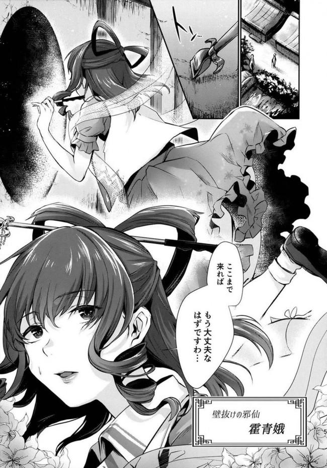 【東方 エロ漫画・エロ同人】暫く匿ってくださらない? (4)