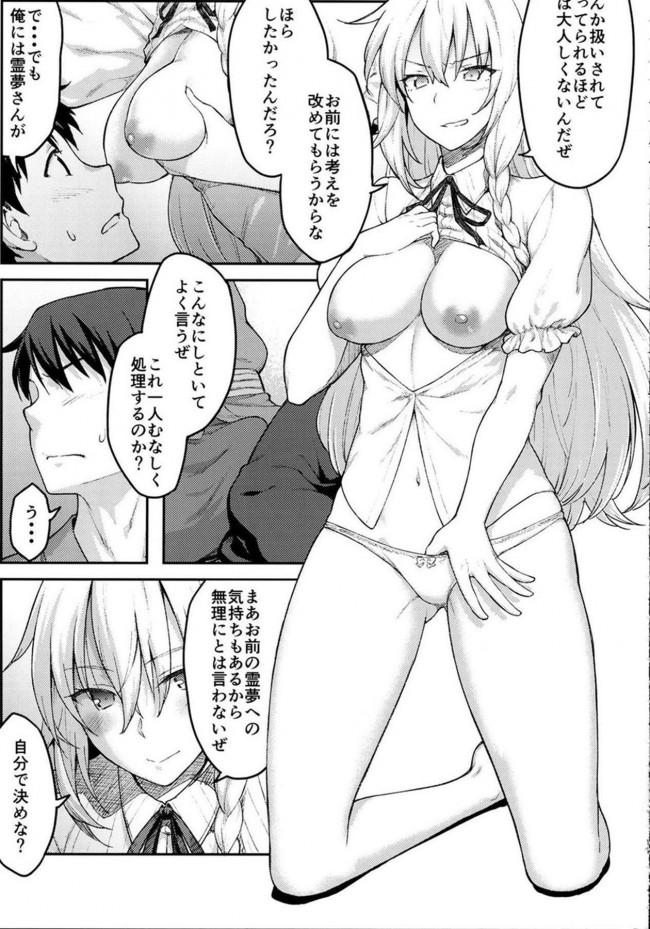 【東方 エロ漫画・エロ同人】霧雨魔理沙は負けられない (10)