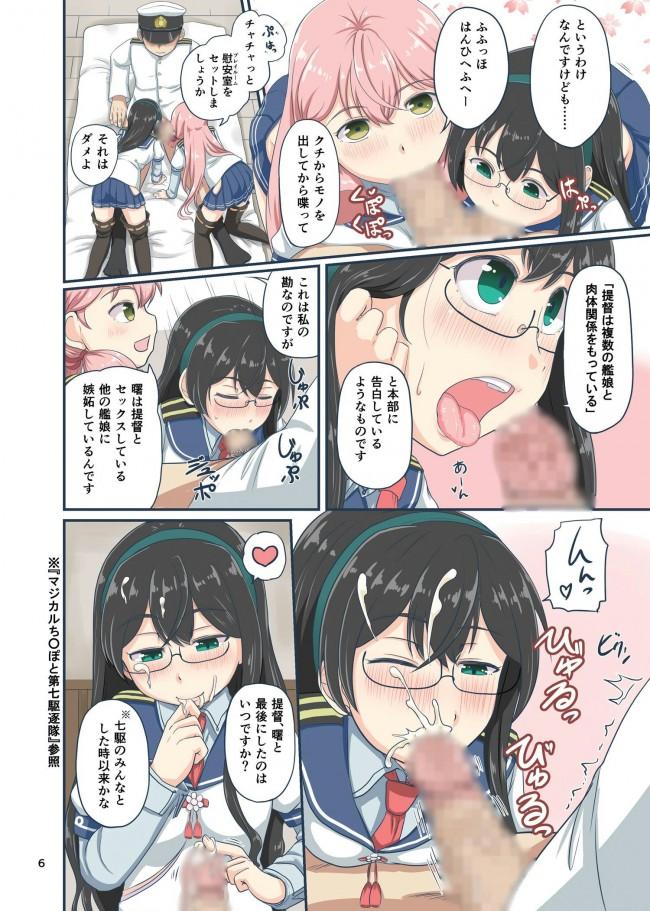 【艦これ エロ漫画・エロ同人】マジカルち○ぽと曙さん (5)