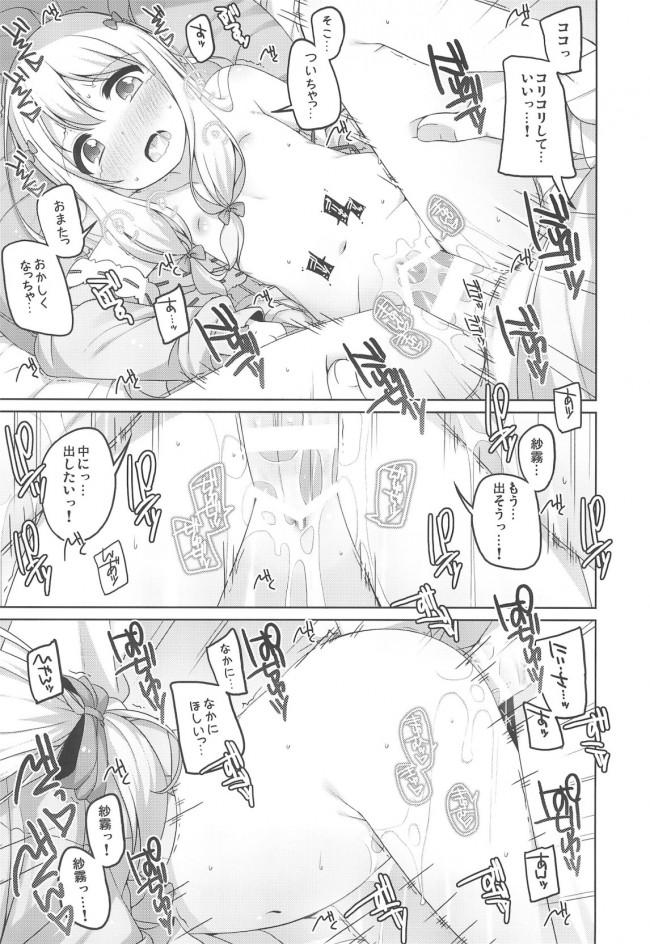 【エロマンガ先生 エロ同人誌・エロ漫画】紗霧ちゃんカワイイ。 (9)