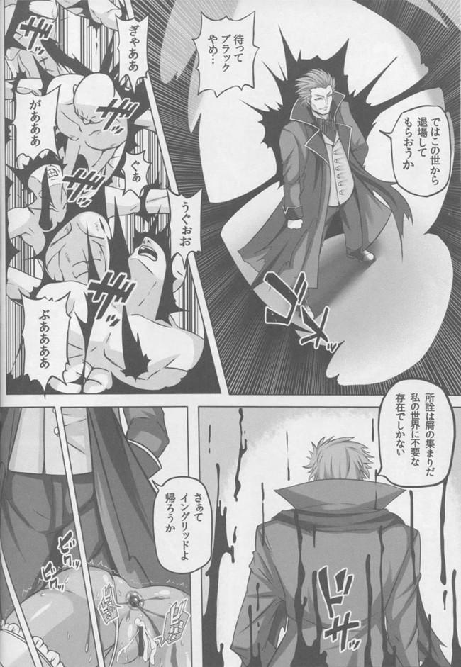 【対魔忍アサギ エロ漫画・エロ同人誌】闇に堕つくノ一たち FINAL (35)