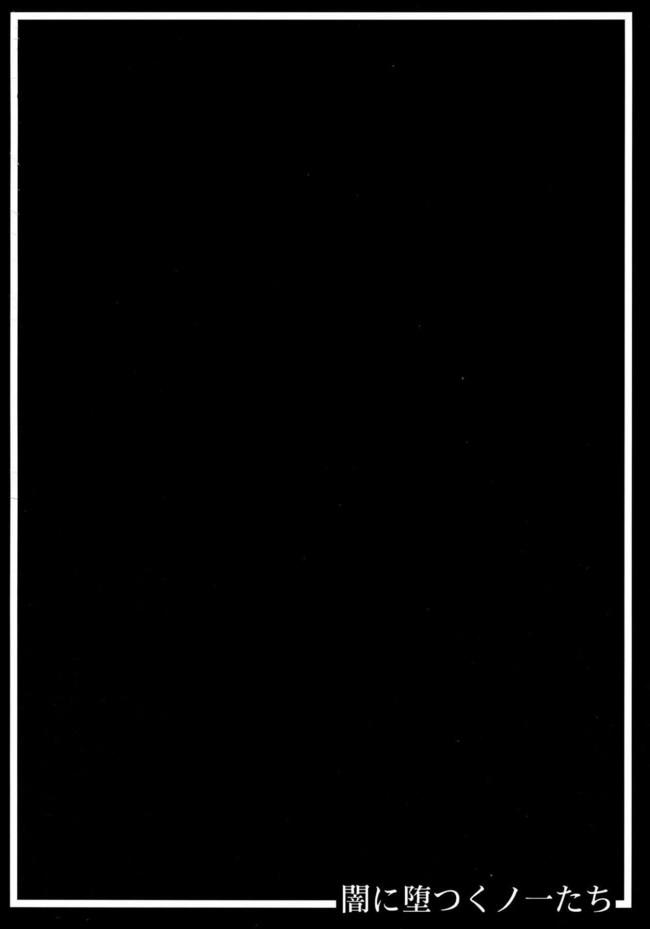 【対魔忍アサギ エロ漫画・エロ同人】闇に堕つくノ一たち (4)