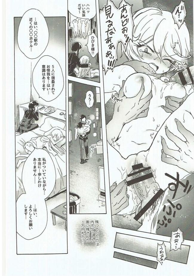 【プリパラ エロ漫画・エロ同人】CAUCHEMAR (5)