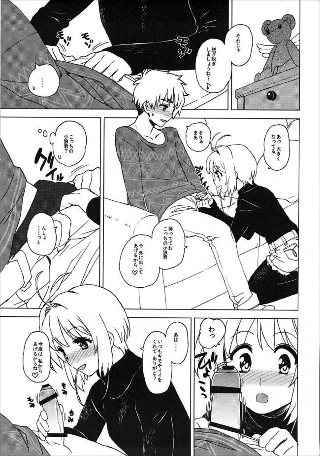 【CCさくら エロ同人】こたえて! 小狼君【エロ漫画】 (14)