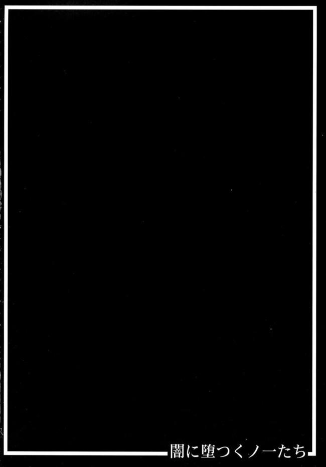 【対魔忍アサギ エロ漫画・エロ同人】闇に堕つくノ一たち Second (4)