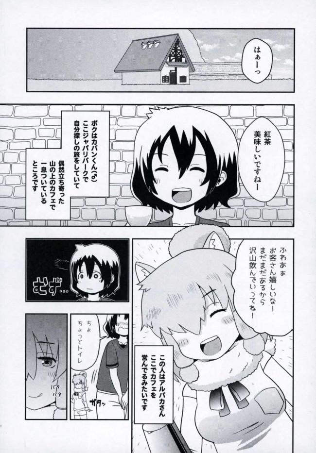 【エロ同人誌 けもフレ】ジャパリカフェでご休憩【エロ漫画】 (2)