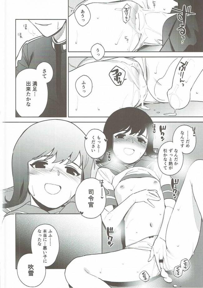 【艦これ エロ漫画・エロ同人】わるいふぶき (23)