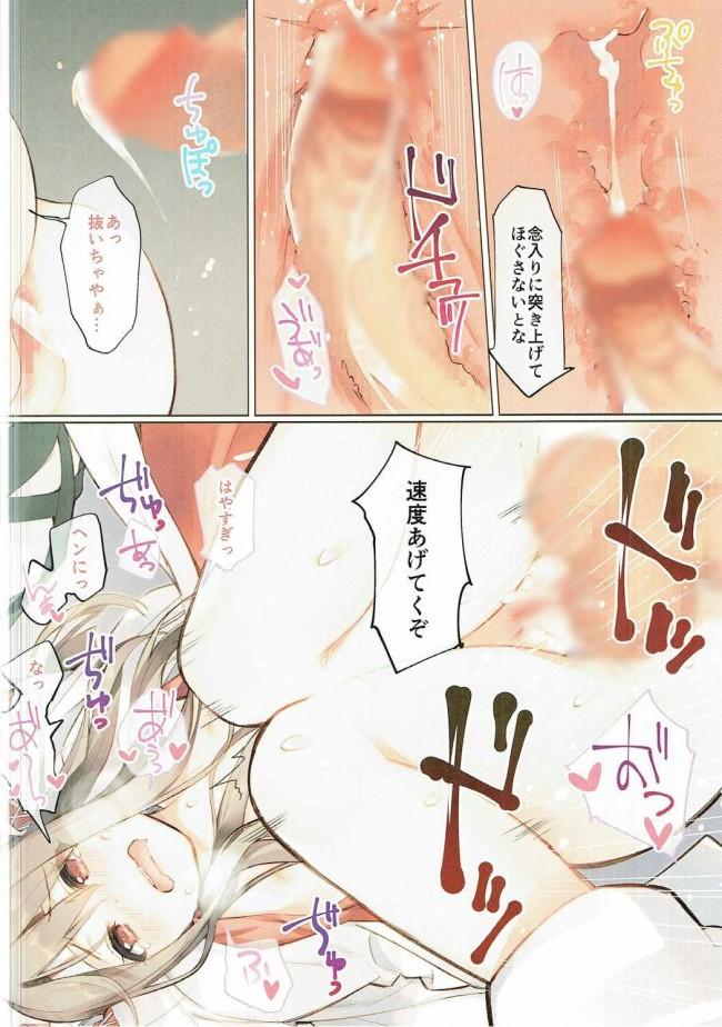 【艦これ エロ漫画・エロ同人】おつかれ瑞鳳ちゃんをちんちんマッサージ (7)