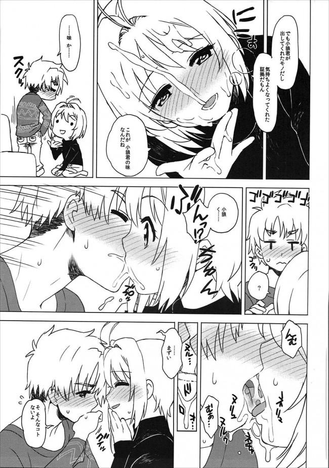 【CCさくら エロ同人】こたえて! 小狼君【エロ漫画】 (20)