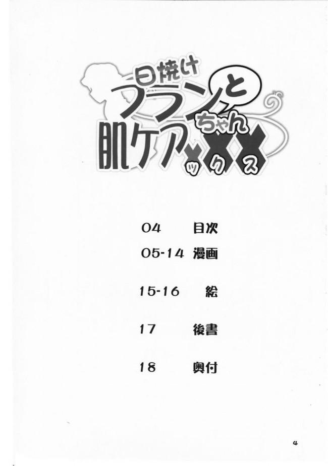 【東方 エロ漫画・エロ同人】日焼けフランちゃんと肌ケアックス (4)