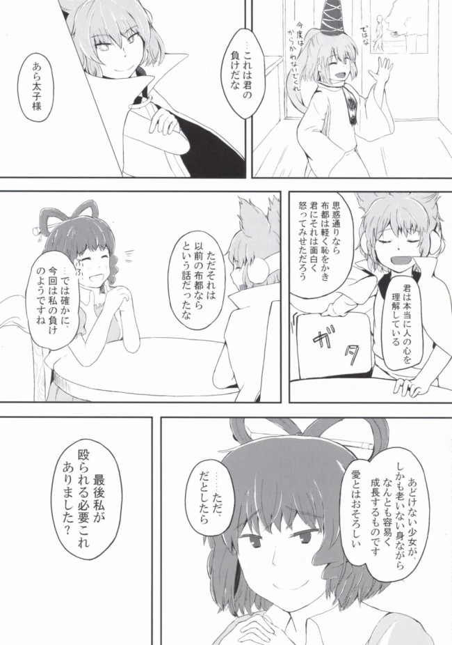 【東方 エロ漫画・エロ同人】えでゅけーと みー! (20)