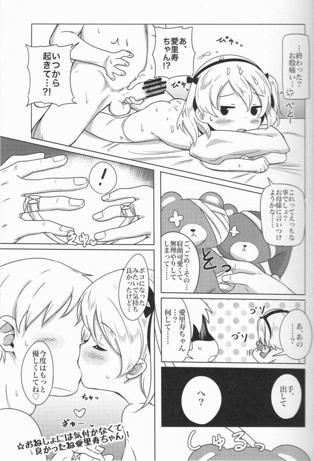 【ガルパン エロ漫画・エロ同人】すやすやありすちゃん (16)
