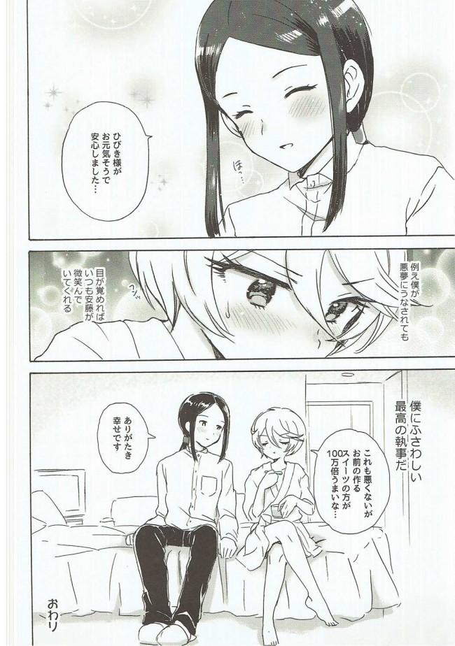 【プリパラ エロ漫画・エロ同人】CAUCHEMAR (25)