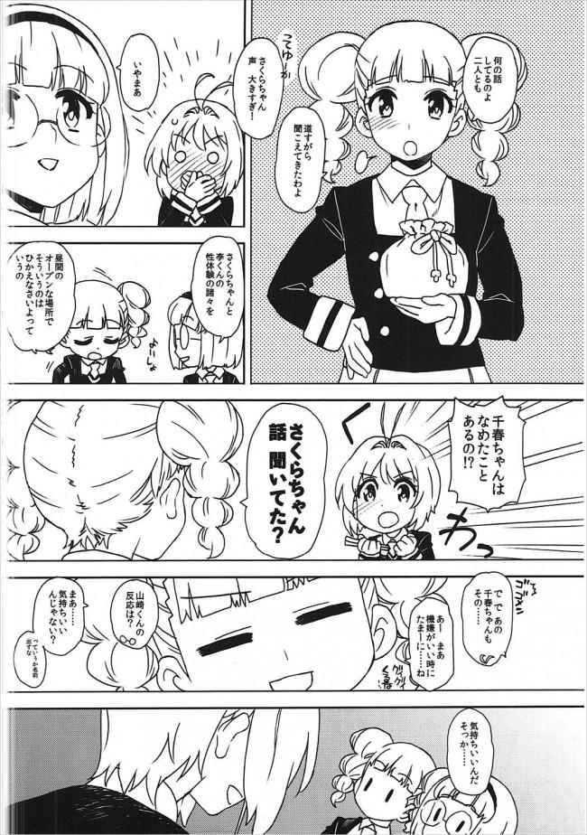 【CCさくら エロ同人】こたえて! 小狼君【エロ漫画】 (5)